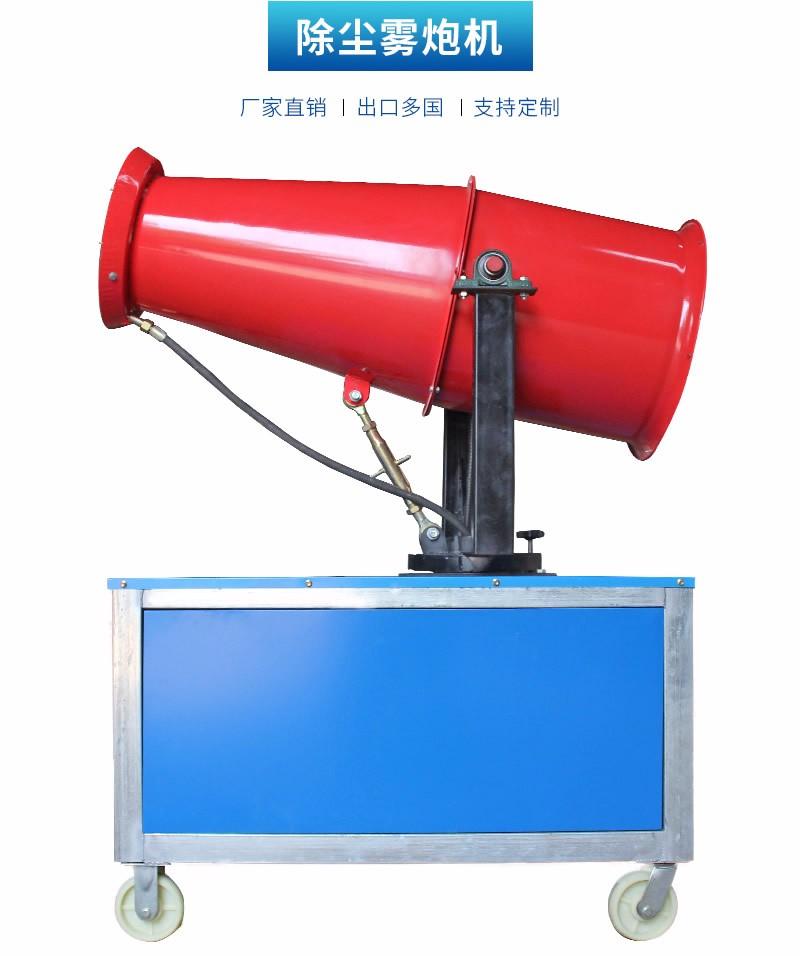 河北沧州环保雾炮机厂家价格