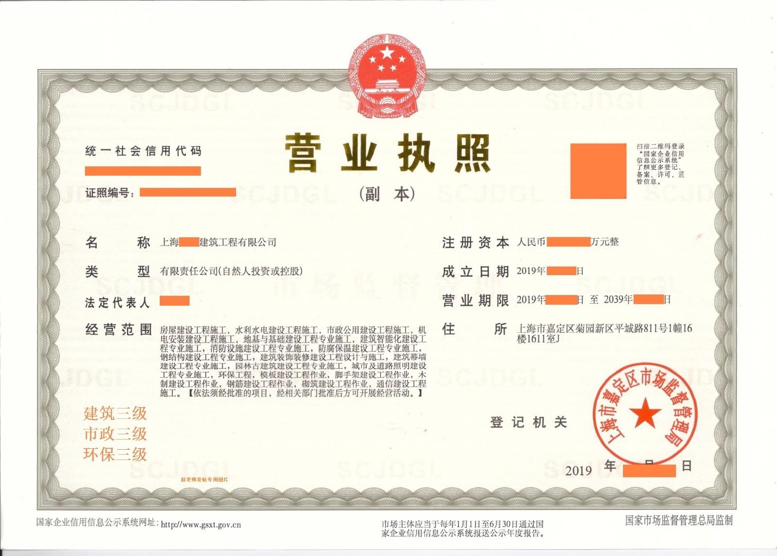 上海水利水电工程资质(有安许)转让(a证)