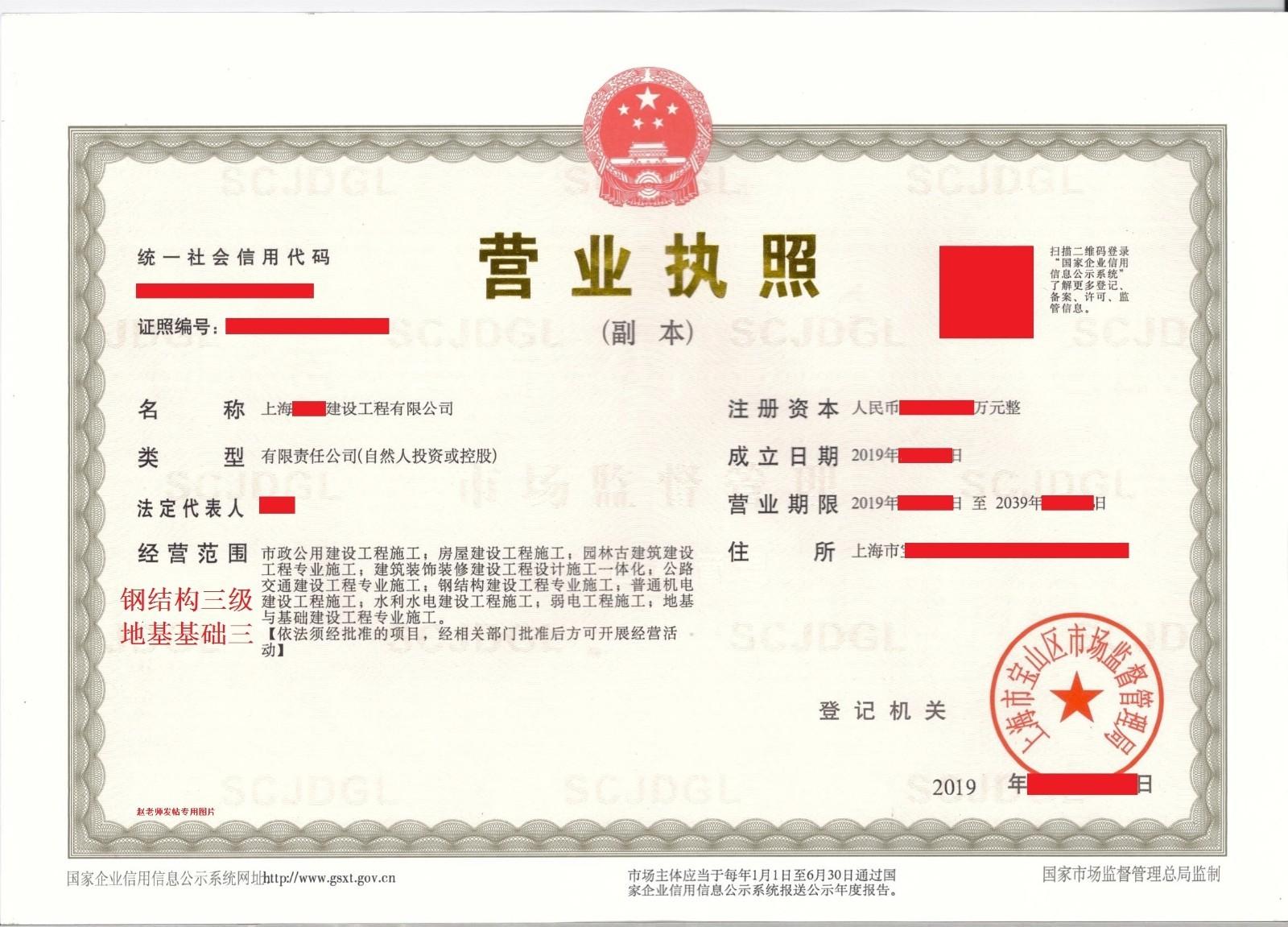 上海水利水电工程资质(有安许)(企信网)