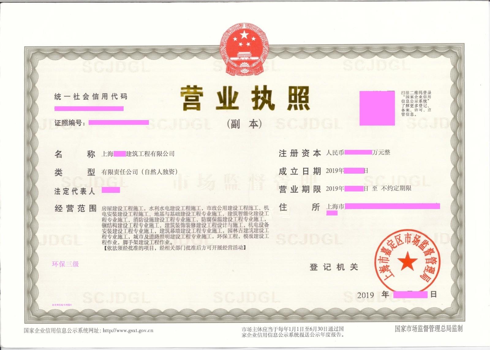 上海建筑工程总承包三级资质转让(转让完整流程)