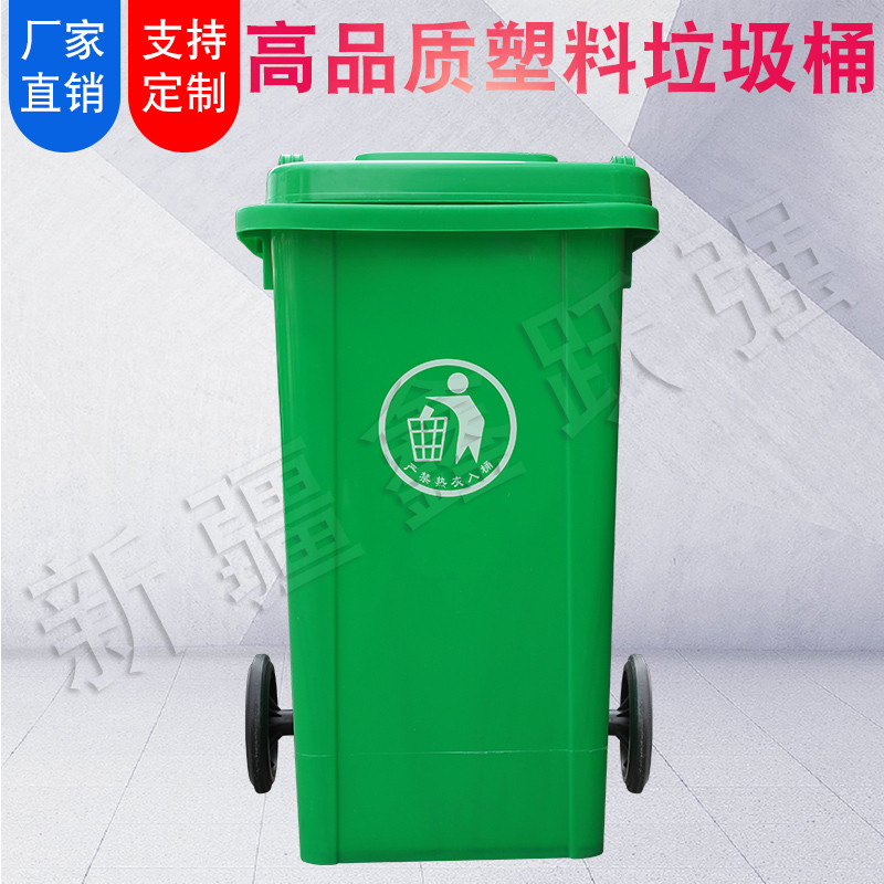 吐鲁番市环卫塑料垃圾桶多少钱
